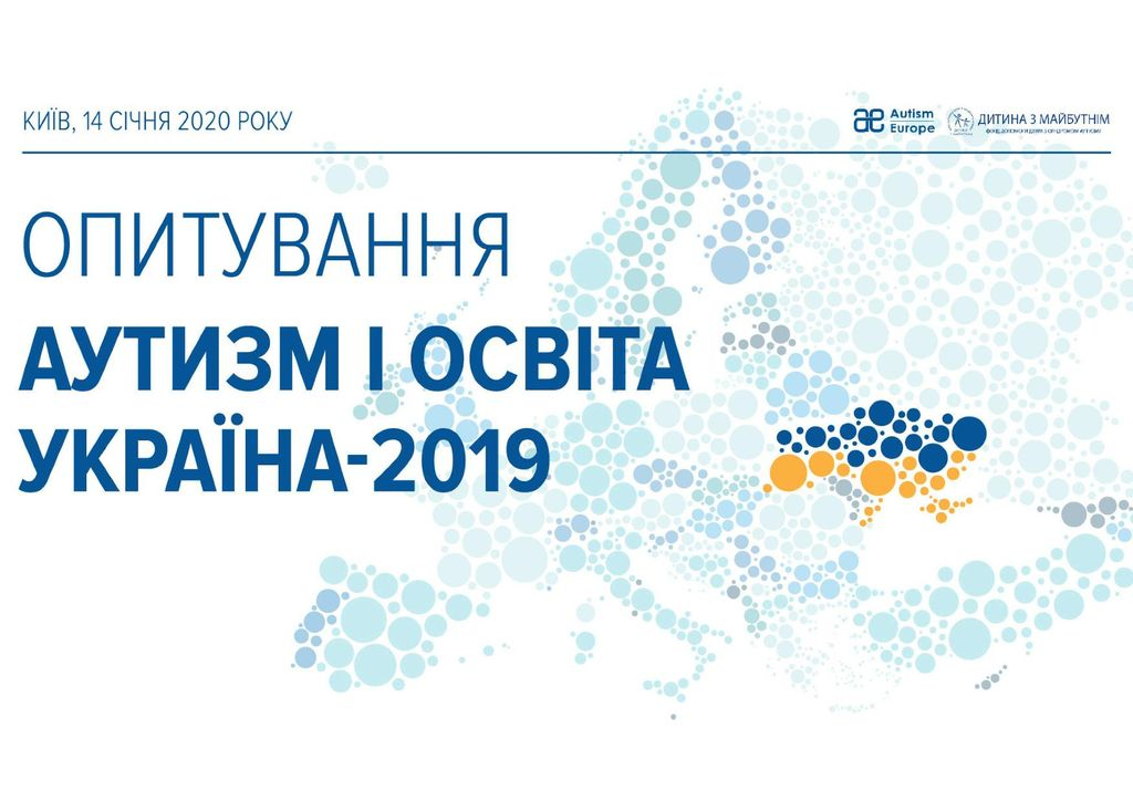 The situation with autism is improving in Ukraine survey data