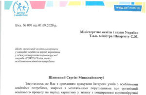 Children with special needs need a school – an appeal to the Ministry of Education and Science