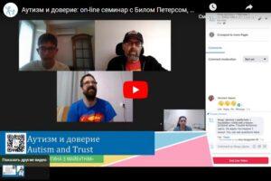 Аутизм и доверие: on-line семинар с Билом Петерсом, Стивеном Шором и Мишей Сергиенко