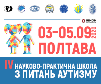 'Teens. Sex education for autistic people' is another topic that 'Child with future' Foundation will present at the IV Scientific and Practical School on autism on September 3-5th in Poltava