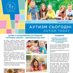 "An interview with the director of the 'Child with future' kindergarten, an appeal to the Ministry of Education and the story of a girl who makes a unique film – in the new issue of ""Autism today'"
