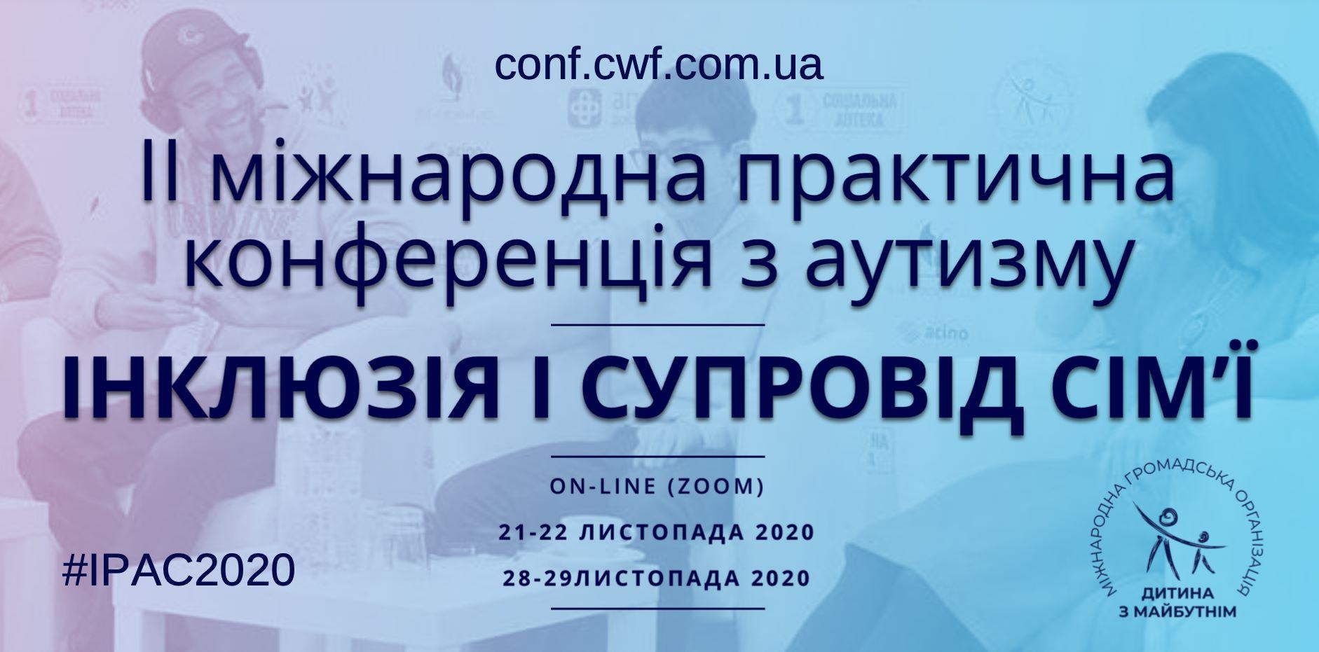 В конце ноября состоится Вторая международная практическая конференция аутизма. На этот раз — в онлайн-формате