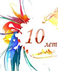 Детскому саду «Дитина з майбутнім» исполняется 10 лет! Поздравляем с юбилеем!