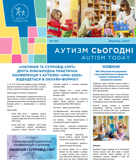"""An interview with the first woman to defend the doctoral dissertation on autism in Ukraine, and the story of a mother of two special children – in the new issue of """"Autism today"""""""