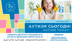 'IPAC-2020' Conference and the story of Maria Shchibrik, who founded the 'School – Life' organization – on the pages of the new 'Autism Today'