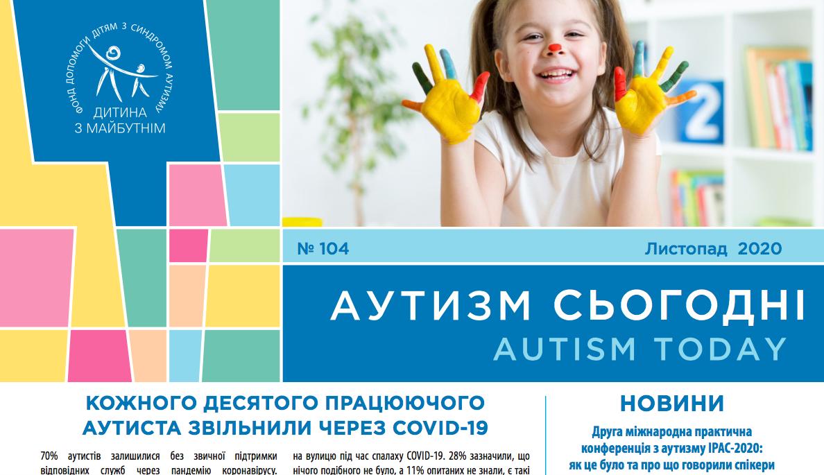 Конференція «IPAC-2020» та історія Марії Щибрик, яка заснувала благодійну організацію «Школа – Життя», – на сторінках нового «Аутизм сьогодні»