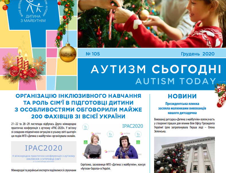 How to prepare a special child for inclusion and opportunities for autistic adults – on the pages of the December issue of 'Autism Today'