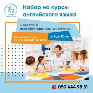 Вчимось разом: МГО «Дитина з майбутнім» розпочинає набір на курси англійської мови