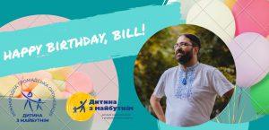 С Днем Рождения, Билл Петерс!