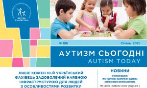 Історія дитсадка-ювіляра «Дитина з майбутнім» та розповідь мами, яка стала на захист прав дітей з інвалідністю – на сторінках січневого «Аутизм сьогодні»