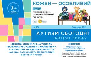 Запуск масштабного образовательного проекта в Украине, как не упустить первые признаки РАС и флешмоб до 2 апреля — на страницах «Аутизм сегодня»