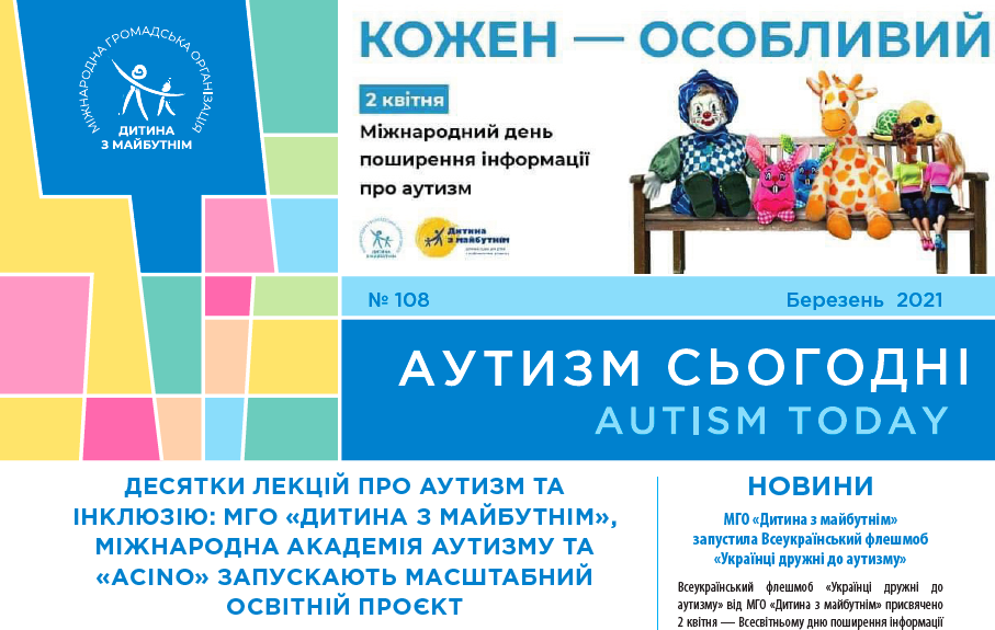 Large-scale educational project in Ukraine, how not to miss the first signs of ASD and a flash mob dedicated to April 2nd – in the new issue of 'Autism Today' e-magazine