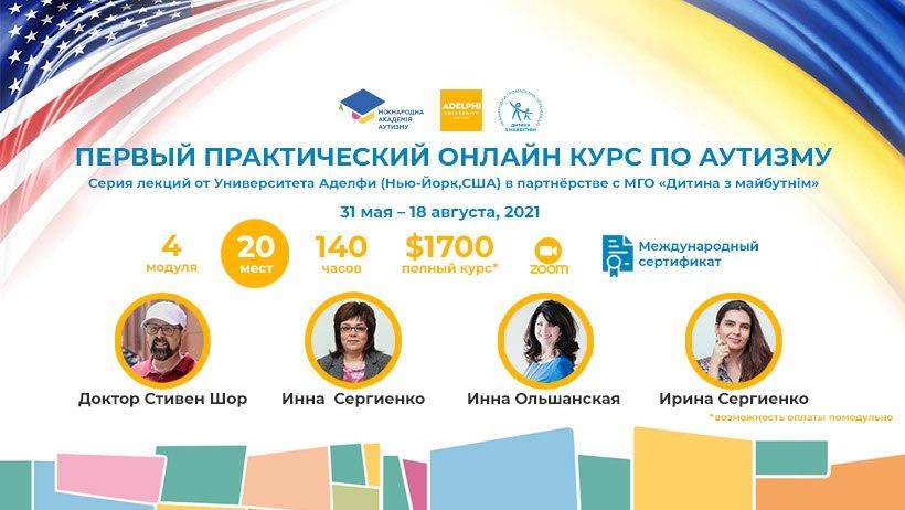 Впервые в Украине запускают практический онлайн курс Университета Аделфи при поддержке МОО «Дитина з майбутнім» в рамках Международной академии аутизма
