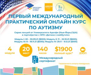 Adelphi's first online course on autism with the support of the 'Child with Future' Foundation within the International Autism Academy project is started in Ukraine
