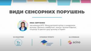 Освітній проект про аутизм та інклюзію | Інна Сергієнко. Види сенсорних порушень.