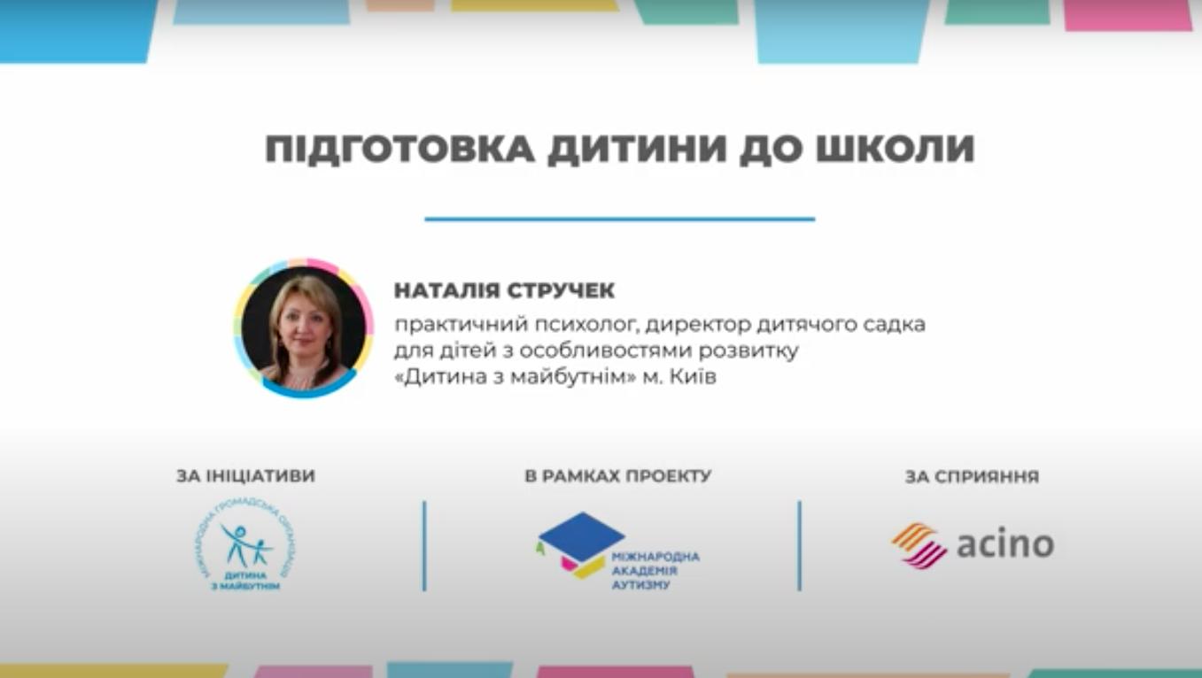 Освітній проект про аутизм та інклюзію | Наталя Стручек. Підготовка дитини до школи
