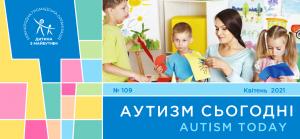 2 квітня в умовах пандемії, підтримка при сенсорних порушеннях та історія відомого аутиста-художника – у новому «Аутизм сьогодні»