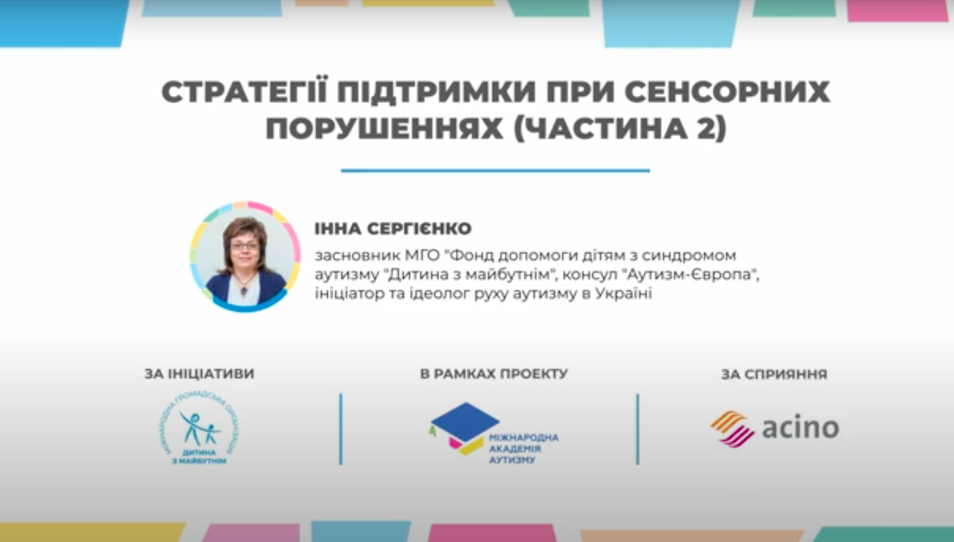 Освітній проект про аутизм та інклюзію | Сергієнко І. Стратегії підтримки при сенсорних порушеннях (Частина 2)