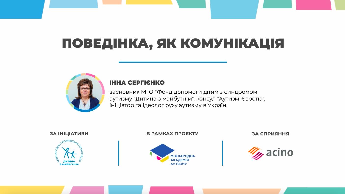 Освітній проект про аутизм та інклюзію | Сергієнко І. Поведінка як комунікація