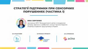Освітній проект про аутизм та інклюзію | Сергієнко І. Стратегії підтримки при сенсорних порушеннях (Частина 1)