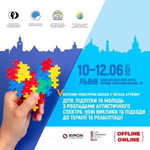 Консул «Аутизм Європа» Інна Сергієнко візьме участь у V науково-практичній школі з питань аутизму