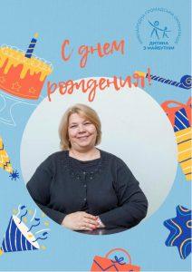 Поздравляем с Днем рождения Галину Лозовую! Сегодня с Днем рождения поздравляем Директора МОО «Дитина з майбутнім» Галину Лозовую!