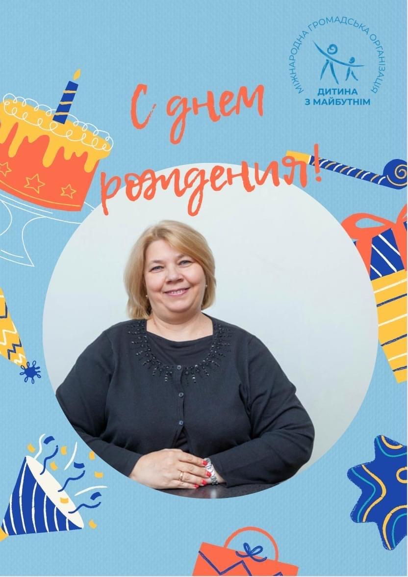 Вітаємо з Днем народження Галину Лозову!  Сьогодні з Днем народження вітаємо Директора МГО «Дитина з майбутнім» Галину Лозову!