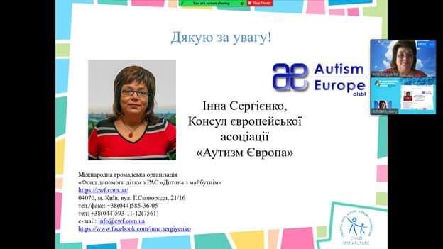 Інна Сергієнко виступила з доповіддю про підтримку сімей з особливими дітьми під час V науково-практичної школи з питань аутизму