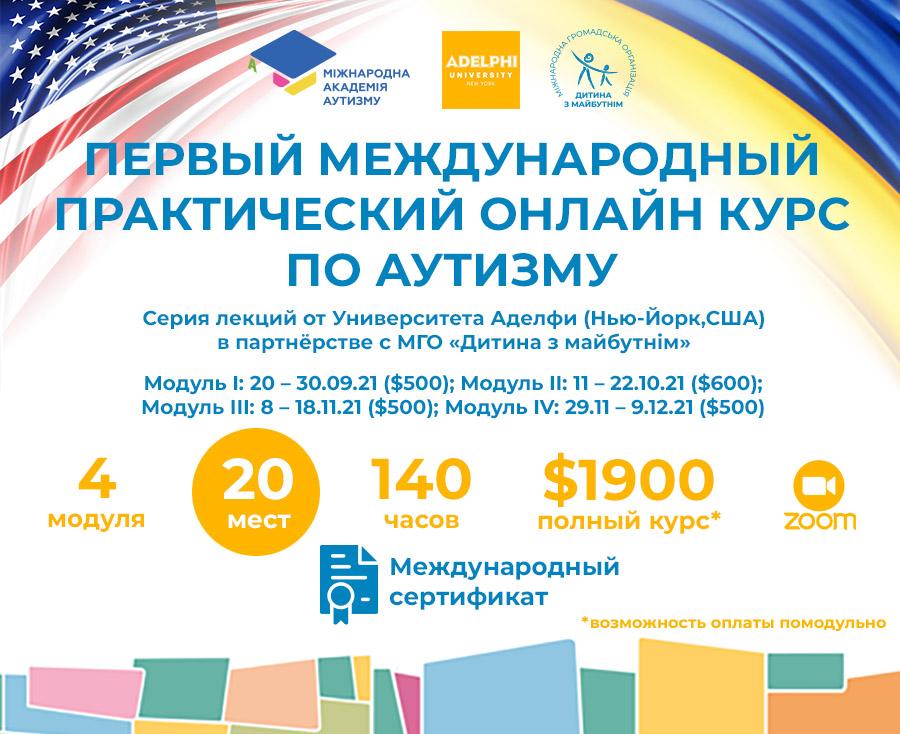 Вперше в Україні запускають практичний онлайн курс Університету Аделфі за підтримки МГО «Дитина з майбутнім» в рамках Міжнародної академії аутизму