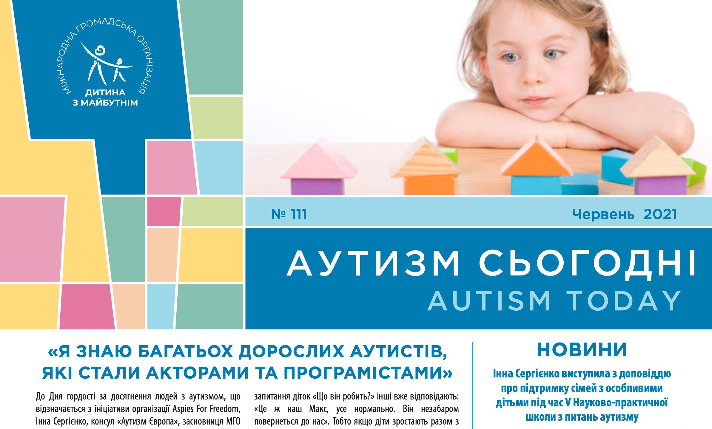 Интервью Инны Сергиенко ко Дню гордости, лекция о переходе ребенка в новую школу и история журналистки с РАС — на страницах июньского «Аутизм сегодня»