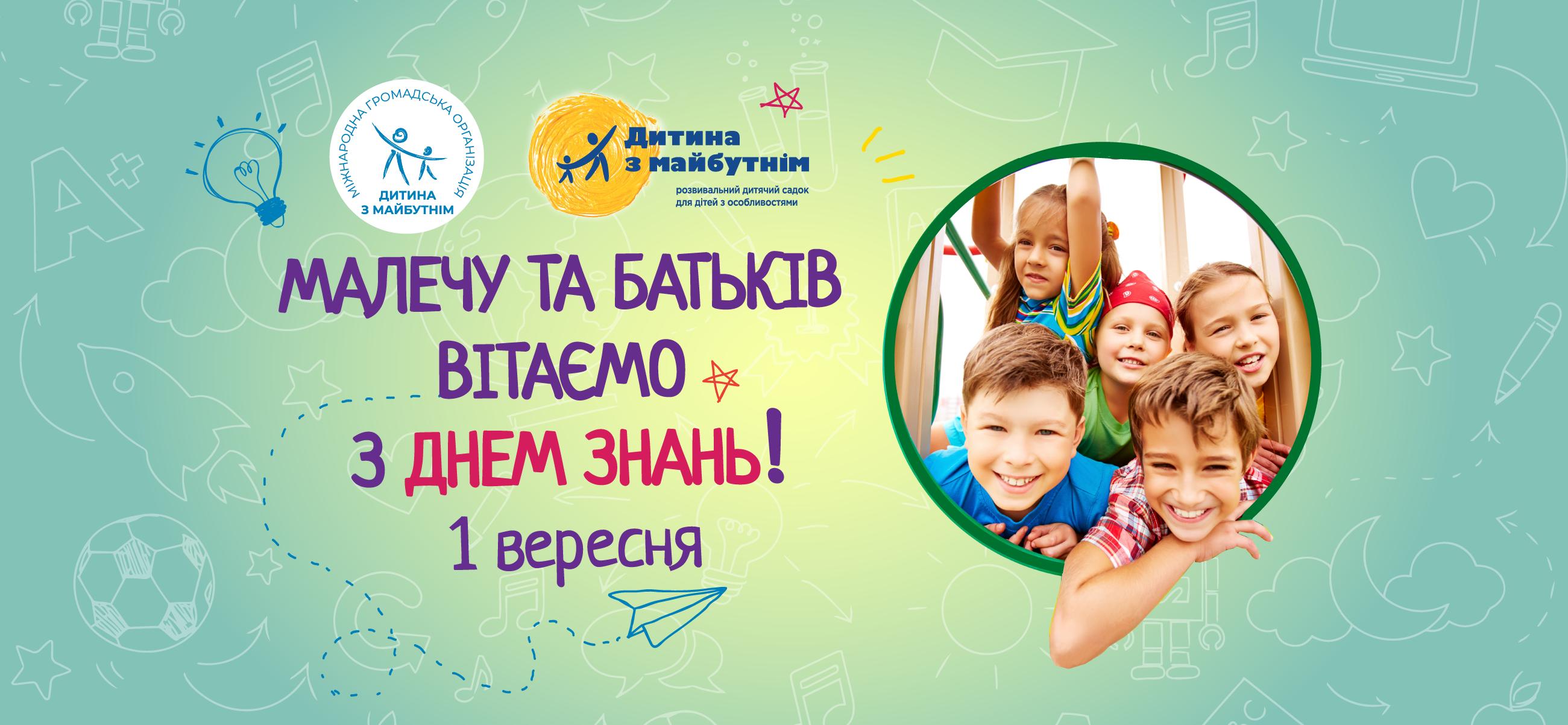 Малюків та батьків вітаємо з Днем знань!