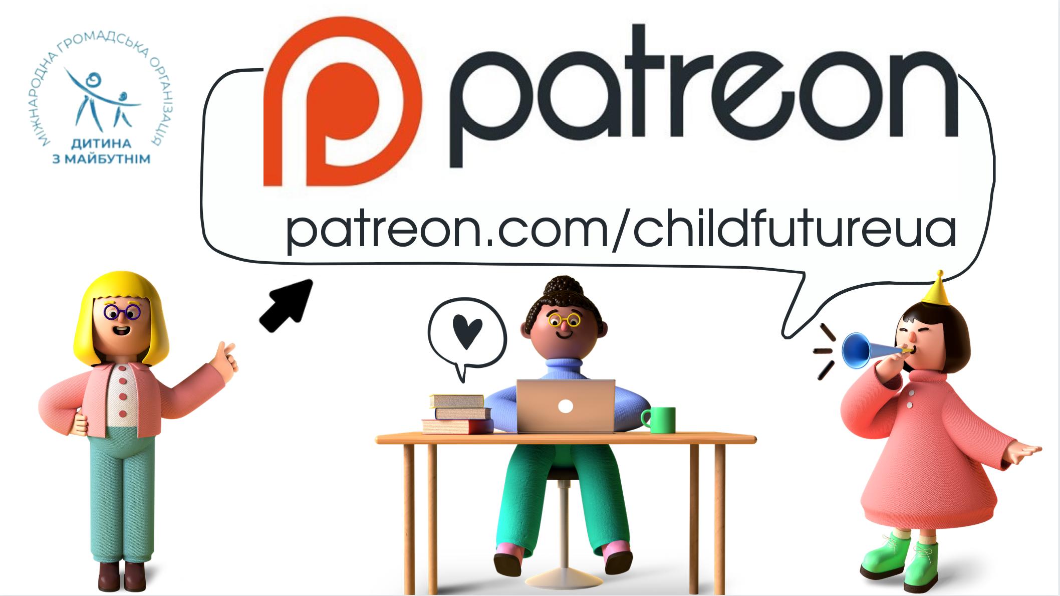 "Страница МОО ""Дитина з майбутнім"" теперь на Patreon.com"