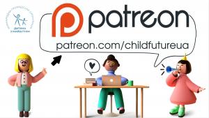 """Сторінка МГО """"Дитина з майбутнім"""" тепер на Patreon.com"""