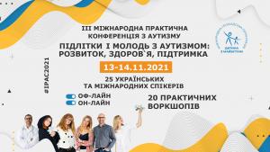 Важнейшее событие года: этой осенью состоится Третья Международная практическая конференция по аутизму IPAC-2021