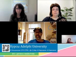 Міжнародний практичний онлайн курс з аутизму від університету Аделфі (США) в рамках Міжнародної академії аутизму: онлайн стрім про навчання та відповіді на питання майбутніх студентів