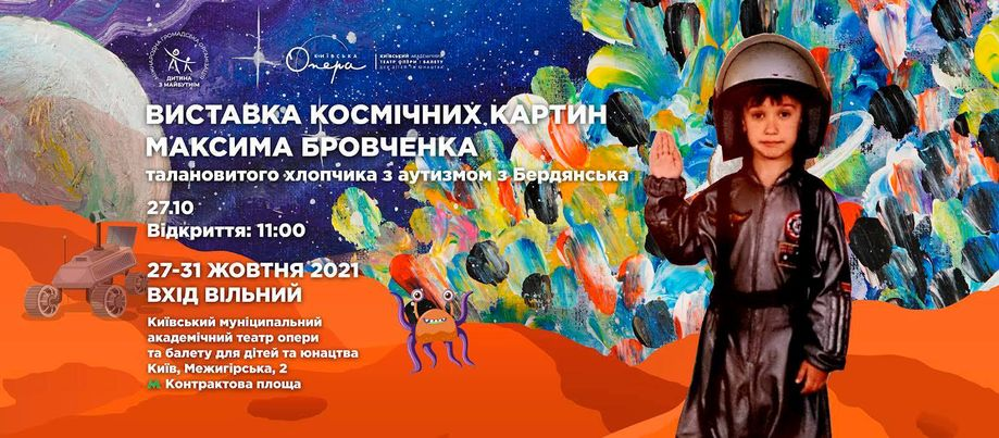 У Києві відбудеться виставка космічних картин Максима Бровченка, талановитого 10-річного аутиста з Бердянська